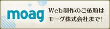 Web制作のご依頼はモーグ株式会社まで!