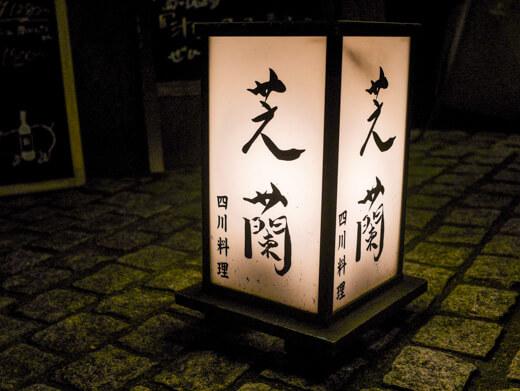 神楽坂 芝蘭(チィラン)