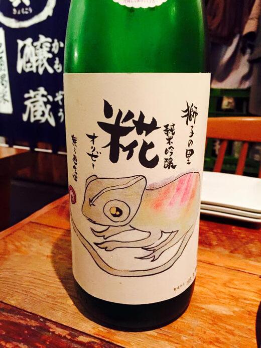 地酒喝采 醸蔵(かもぞう)