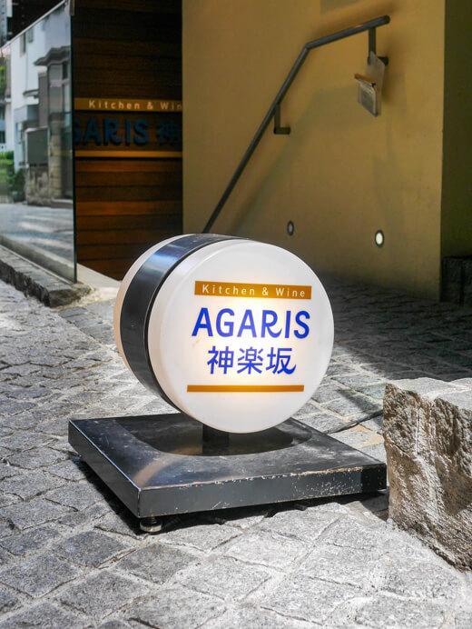 キッチン&ワイン AGARIS(アガリス)神楽坂