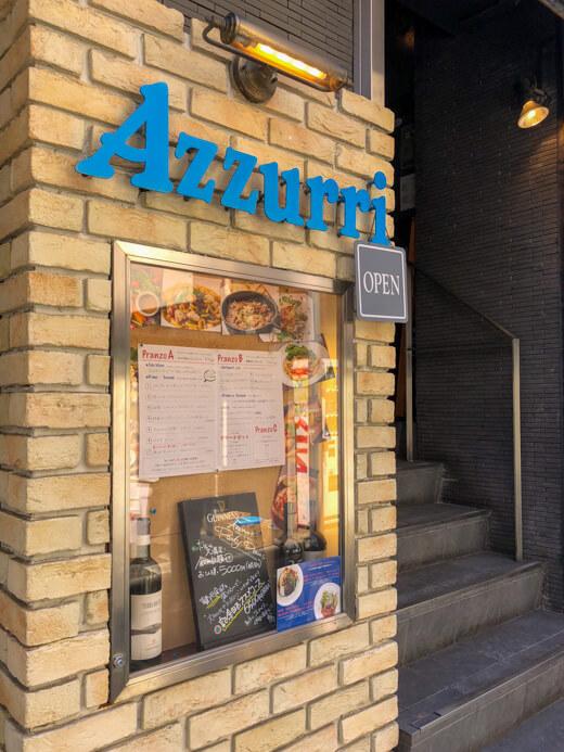 trattoria AZZURRI(トラットリア アズーリ)神楽坂