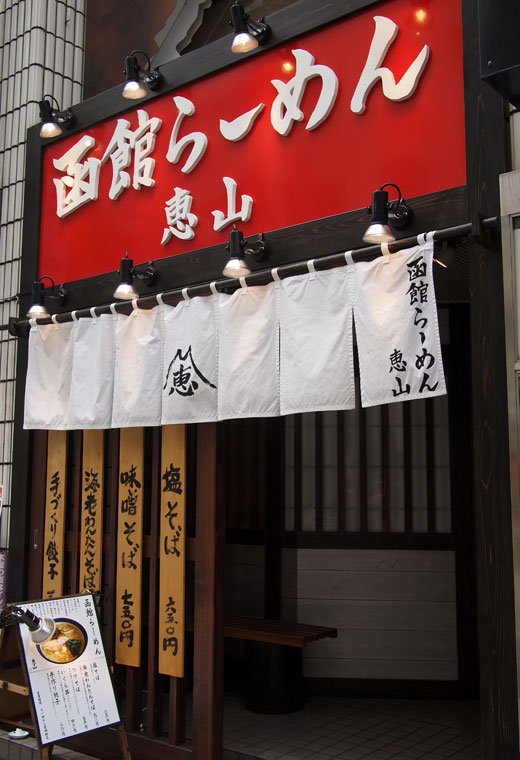 函館らーめん 恵山(エサン)