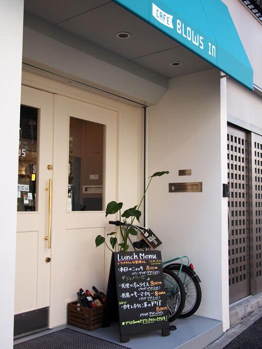 神楽坂 CAFE BLOWS IN(ブロウズ イン)