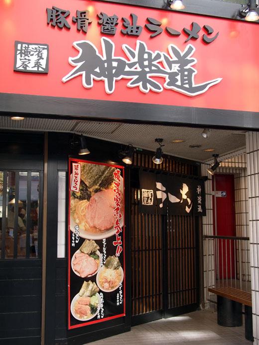 豚骨醤油ラーメン 横濱家系 神楽道