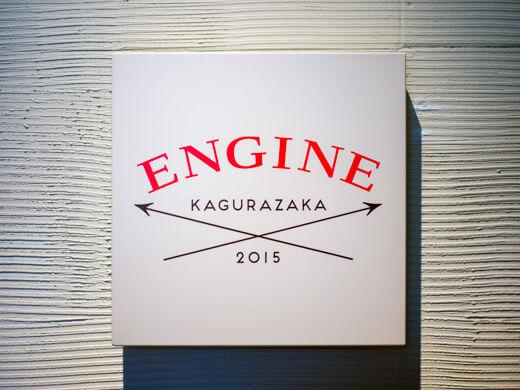 ENGINE(エンジン)