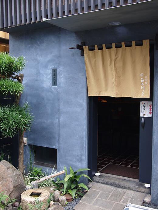 藤九郎屋(トウクロウヤ)