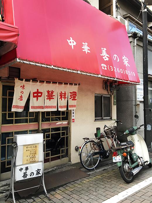中華 善の家