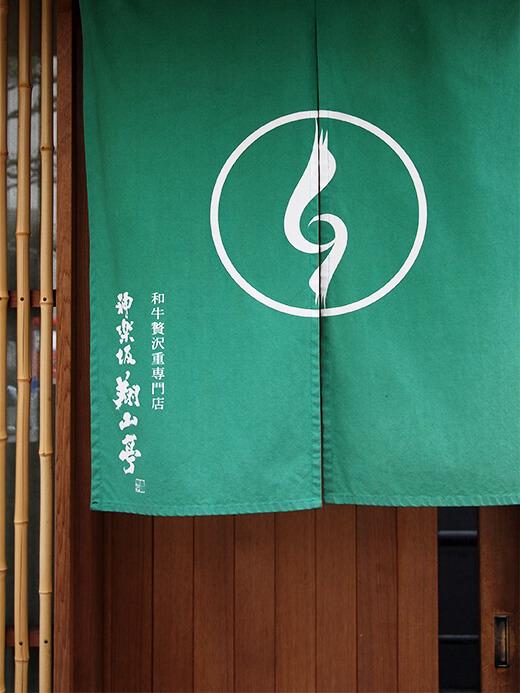 和牛贅沢重専門店 神楽坂 翔山亭