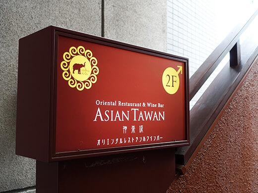 ASIAN TAWAN(アジアンタワン)神楽坂