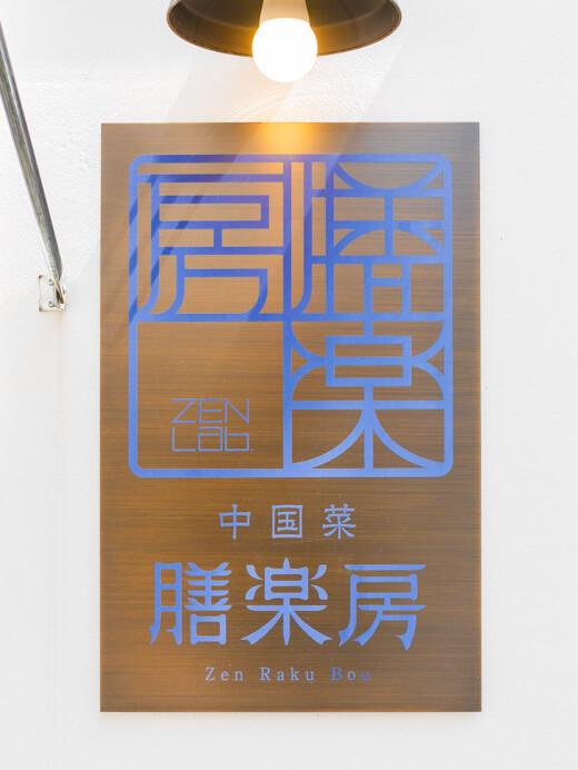 中国菜 膳楽房