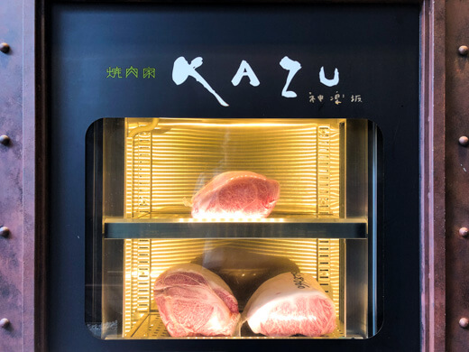 焼肉家 KAZU 神楽坂